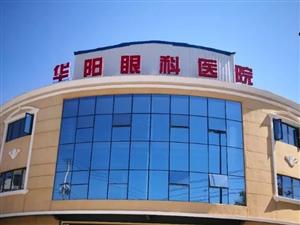 西北妇女儿童医院医学博士信伟来华阳眼科医院坐诊了