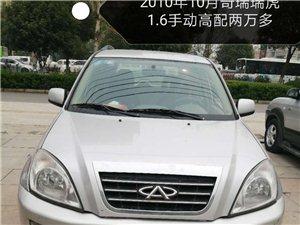 《两万多奇瑞瑞虎SUV出售》