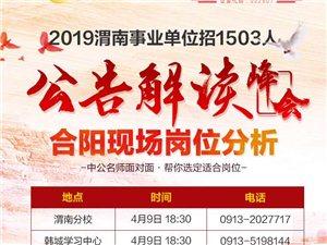 陕西19事业单位出公告了