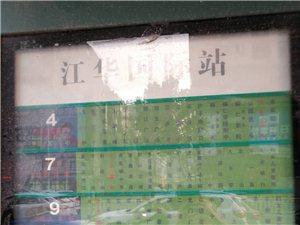 铜仁城区部分公交站台信息未更新,希望有关部门及时更新。