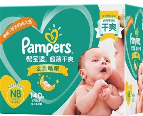 我家宝用剩的帮宝适纸尿裤一箱,NB140片装,现便宜出售99元,有需要的联系我。