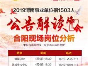 19陕西联考公告发布