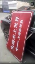 广告牌砸豪车
