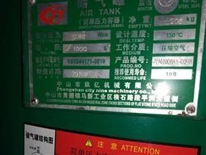鹤山址山店铺转行,现有二手年半,10HP螺杆式空压机,10HP冷冻式干燥机,1m/8Kg储气罐,如有...
