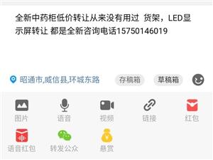 全新中药柜低价转让从来没有用过  货架,LED显示屏转让 都是全新咨询电话15750146019