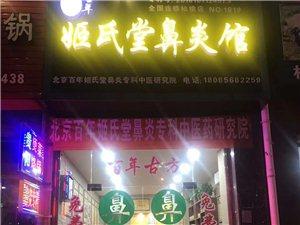 百年姬氏堂鼻炎康复中心