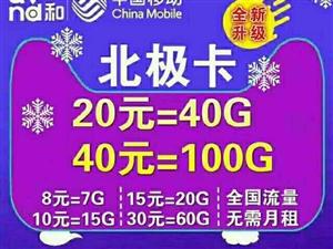 新到电信移动?#22868;?#21345;五种套餐如下: 8元7G流量 10元15G流量 15元20G流量 20元4...