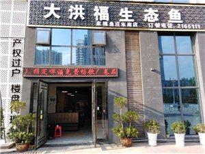 好消息,广安大洪福生态鱼——东南店开业啦!