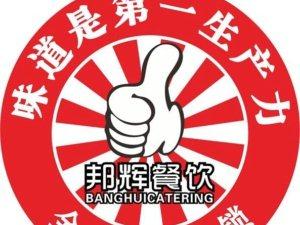 重庆邦辉餐饮加盟连锁