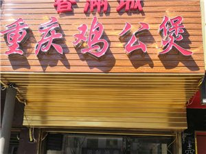 香滿城重慶雞公煲歡迎您的光臨