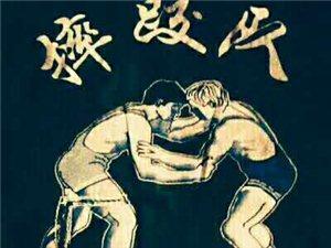 摔跤吧!運動館