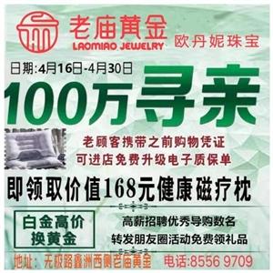 國豪46棋牌中國黃金老廟歐丹妮珠寶搞活動了
