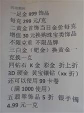 国豪无极中国黄金老庙欧丹妮珠宝搞活动了