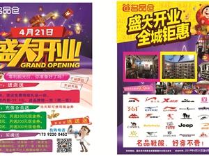 名品仓蓝田店4月21日盛大开业!