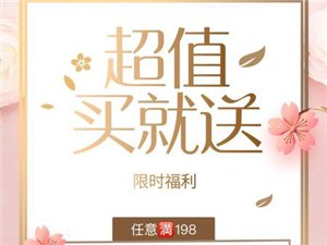 为了回馈新老顾客,五一活动来袭!!!买就送网红重庆正宗酸辣粉,不为别的,只为你能吃的开心,用的放心!