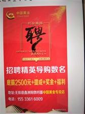 46棋牌縣鑫州對過中國黃金搞活動了