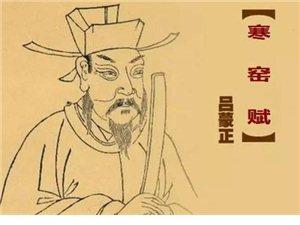 《寒窑赋》2019・4・19――(晋宋)吕蒙正古典励志典故诗词版天有不测风和云,人有旦