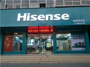 海信专卖店解放路店五月1号盛大开业