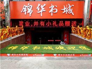 秦凤路图书超市第二分店