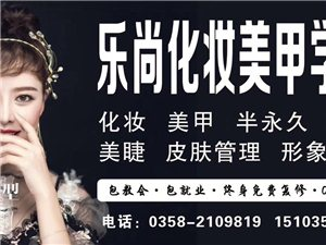 汾陽樂尚化妝美甲培訓學校