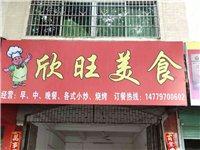 因过广东发展现有龙南县医院对面快餐美食店转让,对面是医院,旁边是学校,是做早餐夜宵的好处,需要联系1...