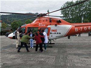 湄潭七旬老人家中突发胸闷,直升机22分钟紧急救援