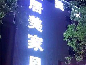 4月26日民权居美家具开业