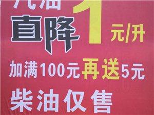 合阳县平政农机加油站加油送钱了