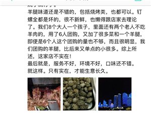 小胡烤羊腿集�w食物中毒