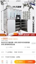 商用型巴氏灭菌鲜奶,双开门发酵一体机。9成新,现仅售2000元