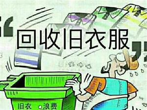 大量回收旧衣服旧棉花,一个电话上门回收。17505583977