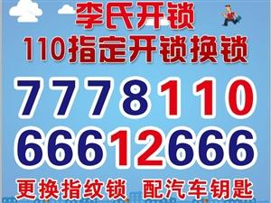 內黃李氏開鎖7778110