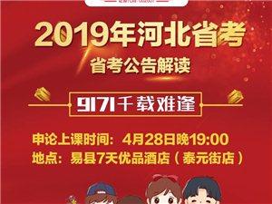 易县省考公告解读峰会申论指导