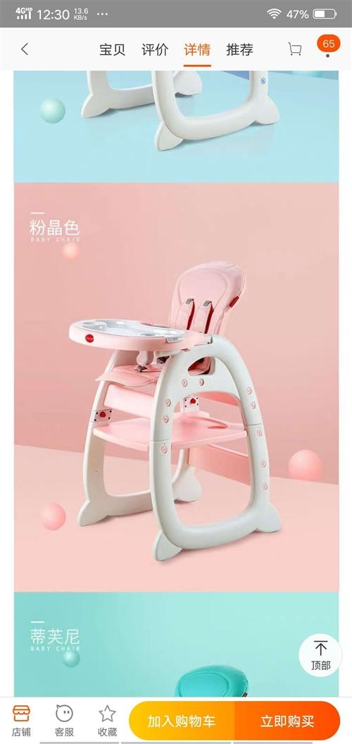 品牌餐椅,无味,九成新。