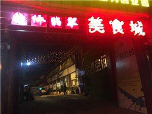 腾冲华侨翡翠美食城开业了