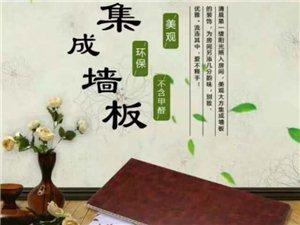 新型环保竹木纤维集成板厂家直销