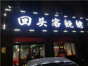 优质的服务,美味的菜品,尽在回头客