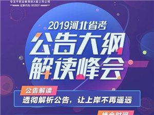 河北省考公告解讀峰會