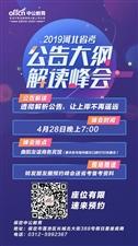 河北省考公告解读峰会
