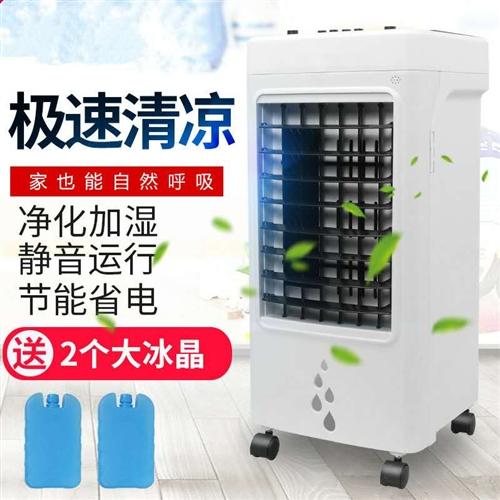 全新空调扇批发零售。价格便宜厂家直销