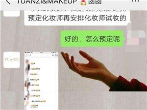 潢川县团子跟妆欺骗消费者,望大家慎重选择