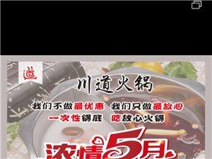 川道火鍋5.1活動開啟
