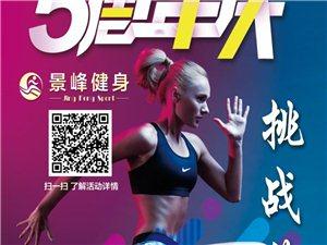景峰健身俱乐部终身会员卡限量200张