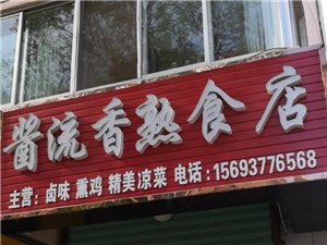 酱流香熟食店欢迎您的光临