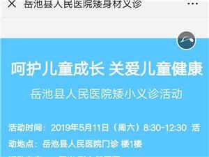 岳池县人民医院儿科大型矮身材义诊活动开始了