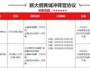 曲陽招81人,5.2號省考中公課程在曲陽開課。