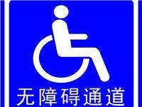 希望森林公园能设置无障碍残疾人进出