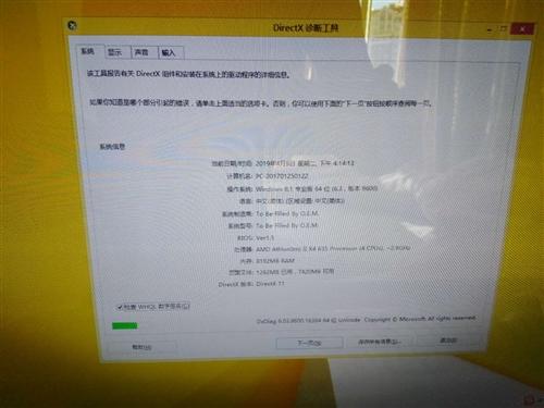 AMD4核CPU 8G内存 2G显卡 带显示器