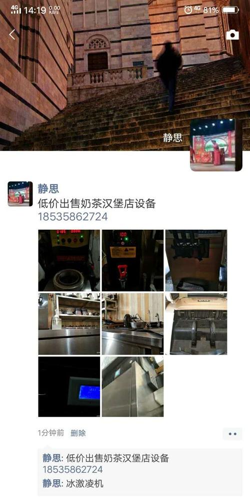低價出售奶茶漢堡店設備冰激凌機18535862724