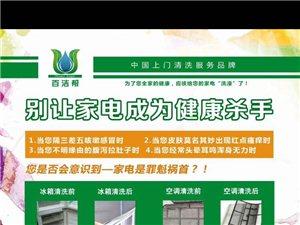 百洁帮高端家政服务中心盛大开业